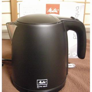 ★送込★電気ケトル ドイツコーヒー機器メーカーのMelitta ほぼ未使用(電気ケトル)