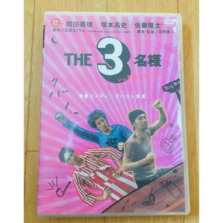 THE3名様 DVD いい意味でアイラブユー 未開封コースター付き(お笑い/バラエティ)