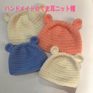 ハンドメイド☆くま耳ニット帽☆新生児サイズ 青(帽子)