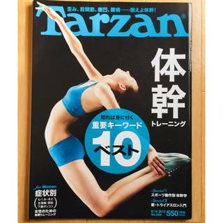Tarzan ターザン バックナンバー 体幹トレーニング 歪み 関節痛 腹凹(趣味/スポーツ/実用)