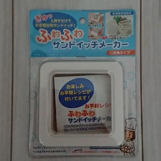 料理雑貨 サンドイッチメーカー(調理道具/製菓道具)