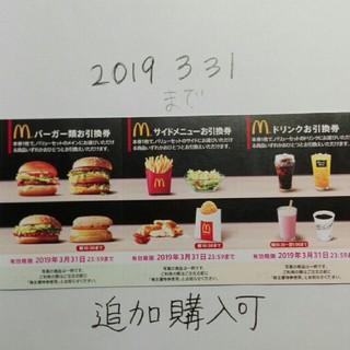 マクドナルド 株主優待券 3枚セット ミニレター発送(フード/ドリンク券)
