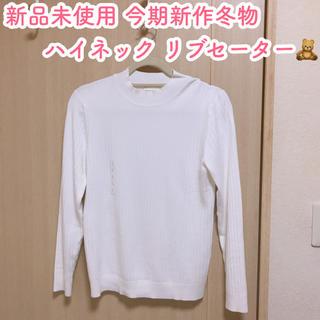ジーユー(GU)のgu ワイドリブセーター(ニット/セーター)