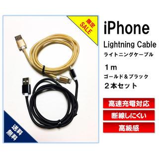 【初売り☆数量限定iPhoneライトニングケーブル】1m 断線しにくい(バッテリー/充電器)