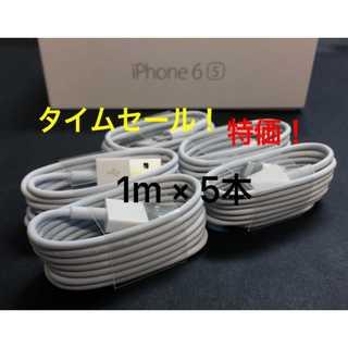【特別値引き! 純正品 同等】ライトニングケーブル1m 5本 Apple(バッテリー/充電器)