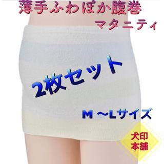 ラスト1点!新品☆犬印 ふわぽか腹巻き 2枚セット(マタニティ下着)
