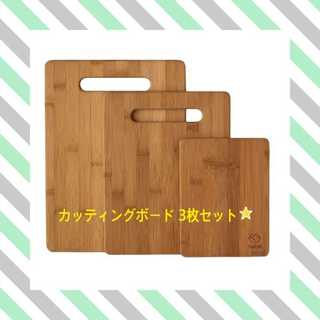 ★オシャレ 抗菌 カッティングボード まな板 3枚セット★(調理道具/製菓道具)