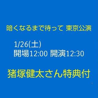 チケット●1/26暗くなるまで待って(演劇)