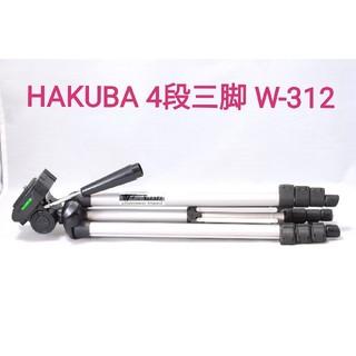 ハクバ(HAKUBA)の◆中古極上品◆HAKUBA 4段三脚 W-312(その他)