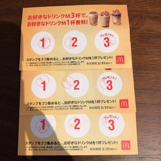 マクドナルド(マクドナルド)のマクドナルド マックカフェ バリスタ無料券(フード/ドリンク券)