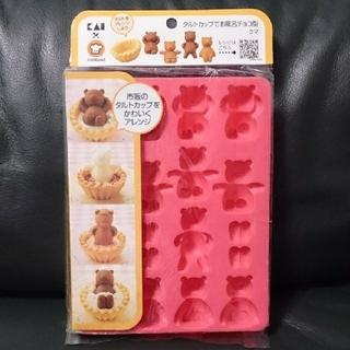 カイジルシ(貝印)の新品★タルトカップでお風呂チョコ型 クマ(調理道具/製菓道具)
