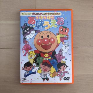 アンパンマン「はじめてのあいうえお」DVD(キッズ/ファミリー)