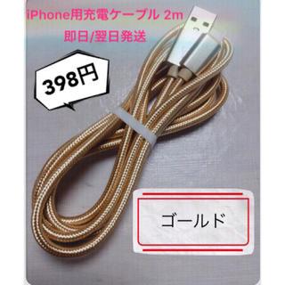 断線しにくい iPhone充電ケーブル 2m ゴールド 大特価 398円 (バッテリー/充電器)