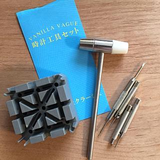 【送料込】腕時計用 工具セット(その他)