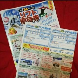 ⬛️2枚セット⬛️ スキー スノボー リフト券 リフト優待券  クーポン 値引き(その他)