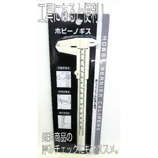 ホビーノギス ネコポス クリックポスト 定形外 梱包 (書道用品)