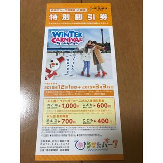 ひらかたパーク 入園+ウィンターカーニバル入場(半額割引券)