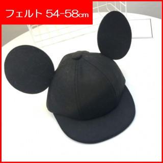 黒★大人 54-58cm 耳付き 帽子 フェルト ミッキー風 キャップ(帽子)