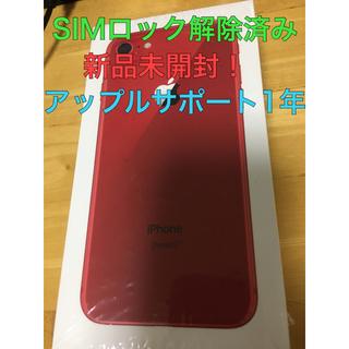 アップル(Apple)の【新品】iPhone 8 (PRODUCT)RED 64GB simロック解除(スマートフォン本体)