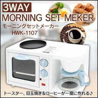 ☆モーニングセット☆ トースター コーヒーメーカー 目玉焼きが同時に♪(調理機器)