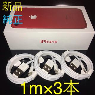 iPhone - 新品 純正 充電ケーブル 1m 3本セット iPhone用