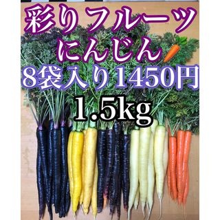 彩りフルーツにんじん1.4kg〜1.6kg。無農薬野菜