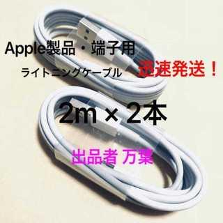 【純正品】ライトニングケーブル2m 2本 Apple 同等品 iphone充電器(バッテリー/充電器)