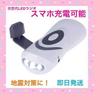 【スマホ充電OK!】ラジオライト 手回し発電 USB充電 LED 懐中電灯(防災関連グッズ)
