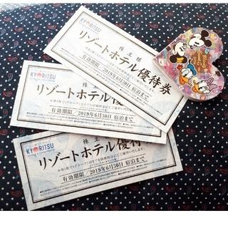 送料込み♥共立メンテナンスリゾート優待券3枚🌴♥(宿泊券)