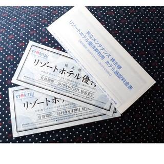 ♥送料込み料金表付♥共立メンテナンスリゾート優待券2枚🌴(宿泊券)
