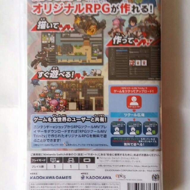 RPGツクールMV trinity ニンテンドースイッチ 新品 未開封 エンタメ/ホビーのゲームソフト/ゲーム機本体(家庭用ゲームソフト)の商品写真