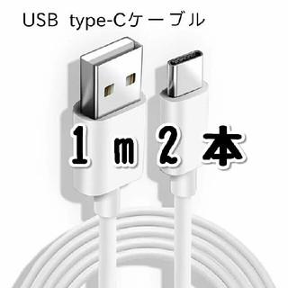 USB タイプC ケーブル 充電ケーブル 1m2本 r14 0119852(バッテリー/充電器)