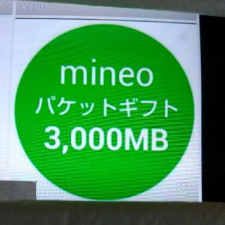 3,000MB マイネオパケットギフト(その他)