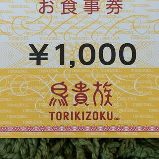鳥貴族 お食事券 1000円 1枚 株主優待(フード/ドリンク券)