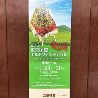 東京国際キルトフェスティバル(その他)