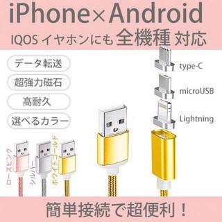 磁石ケーブル 全機種対応 iPhone Android type-C ゴールド(バッテリー/充電器)