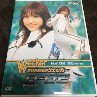 DVD 時空警察ヴェッカー D-02 Vol.2~銃撃戦スペシャル(キッズ/ファミリー)