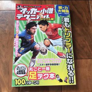 中学サッカー小僧テクニカル ドリブル編(趣味/スポーツ/実用)