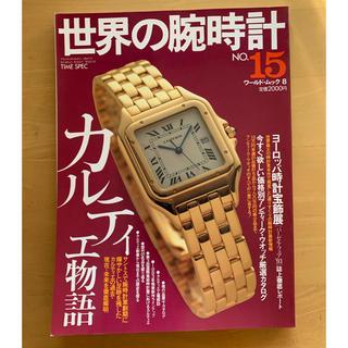 世界の腕時計 カルティエ物語(趣味/スポーツ/実用)