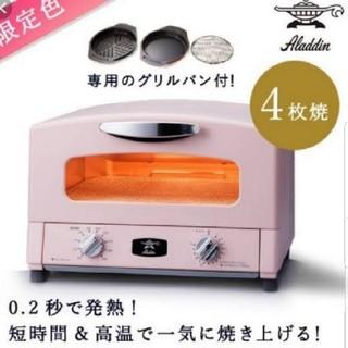 アラジンのグリル&トースター   🌸サクラピンク(調理機器)