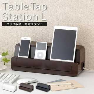 【選べる3色♡】テーブルタップステーションL 充電スタンド(バッテリー/充電器)