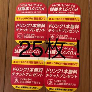 コークオン クーポン チケット 25枚(フード/ドリンク券)