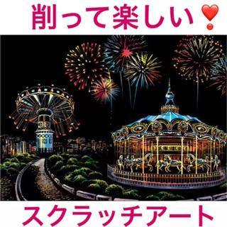 ☆S8☆スクラッチアート  風景 趣味 削る 絵 塗り絵(その他)