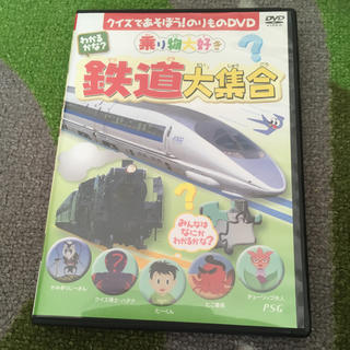 乗り物大好き 鉄道大集合 DVD(キッズ/ファミリー)