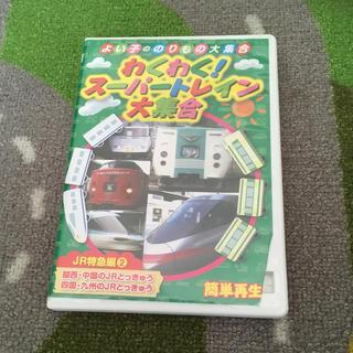わくわく!スーパートレイン 大集合 DVD(キッズ/ファミリー)