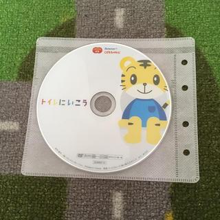 こどもちゃれんじ ぷち トイレにいこう DVD(キッズ/ファミリー)
