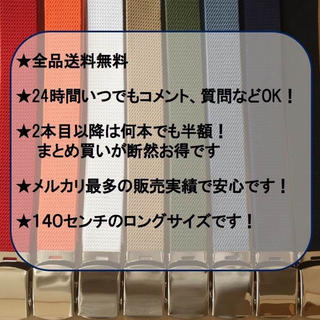 【2本目以降半額セール】  ガチャベルト ホワイト ブラック 白 黒 赤 (ベルト)
