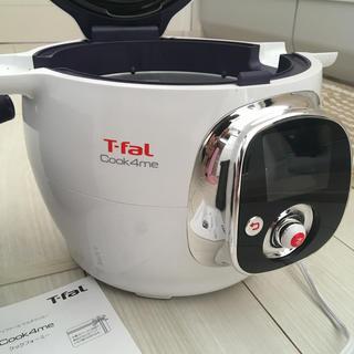 ティファール(T-fal)のクックフォーミー cook4me T-fal(調理機器)