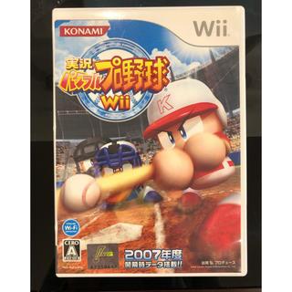 ウィー(Wii)の実況パワフルプロ野球Wii(家庭用ゲームソフト)