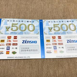 ゼンショー 株主優待券 1000円分(レストラン/食事券)